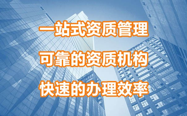 四川机电安装资质代理人员、费用、全包干一口价!昭辰建筑施工资质办理