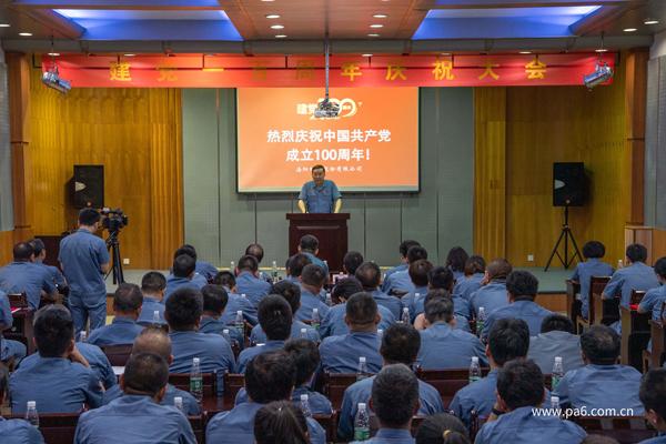 加强党性教育 凝聚奋进力量 海阳科技召开建党一百周年庆祝大会