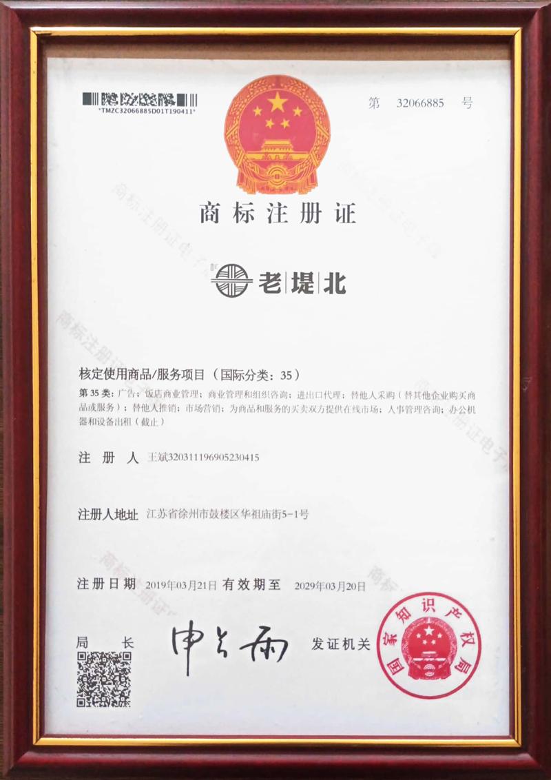 酱香米线2019年