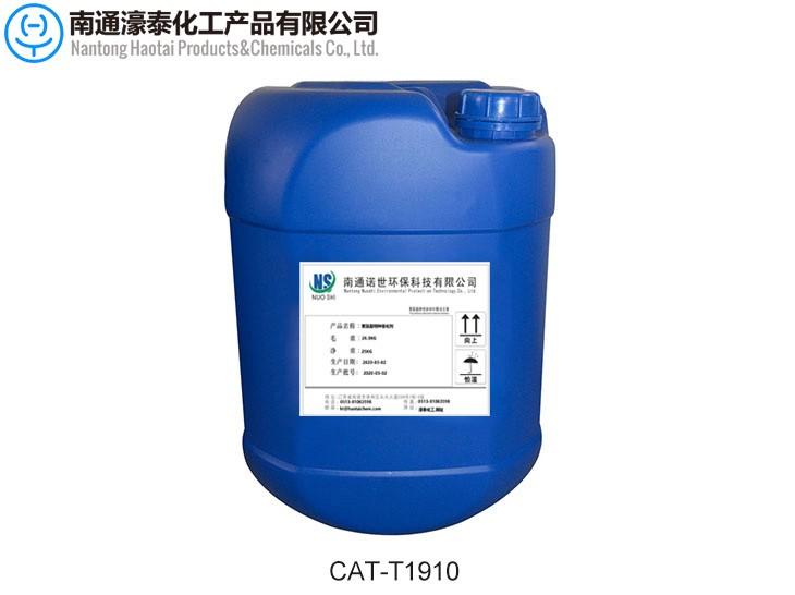 聚氨酯环保催化剂CAT-T1910