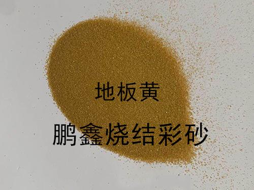 烧结彩砂的品质及生产工艺流程