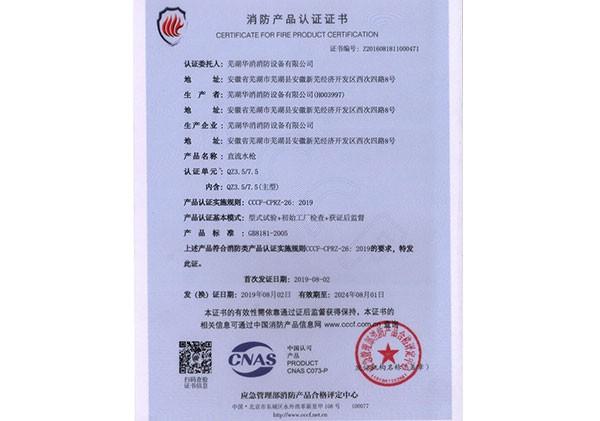 直流水枪-消防产品认证证书
