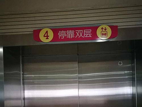 电梯停靠指示牌