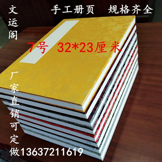 7号素白册页