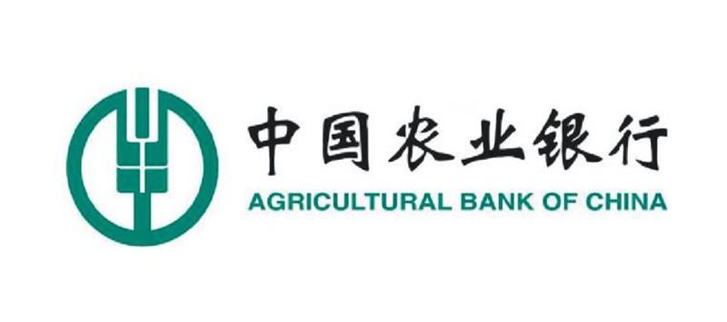 中国农业银行