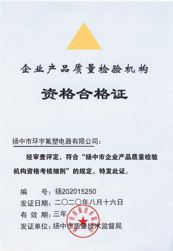 企业产品质量检验机构资格合格证