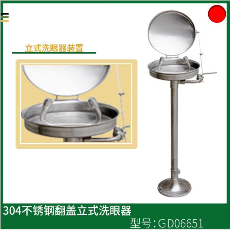 304不锈钢翻盖立式洗眼器
