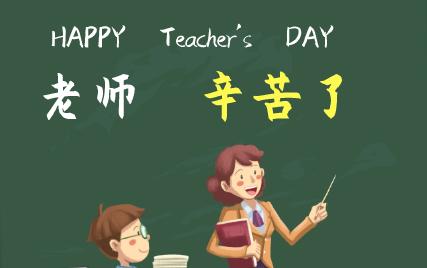 教师节,致敬人生路上的老师!