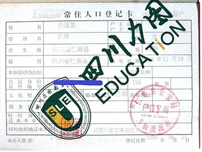 西藏买房落户查海英案例
