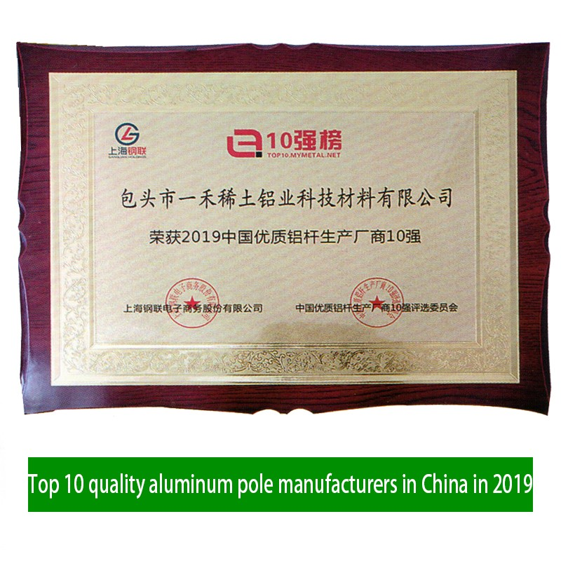 Top 10 quality aluminum pole manufacturers in China in 2019