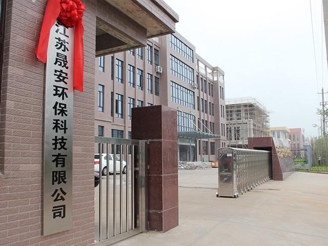 江苏晟安环保科技有限公司