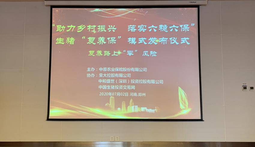 """中美能源:助力乡村振兴,落实六稳六保 ——生猪""""复养保""""模式发布仪式在郑州成功举行"""