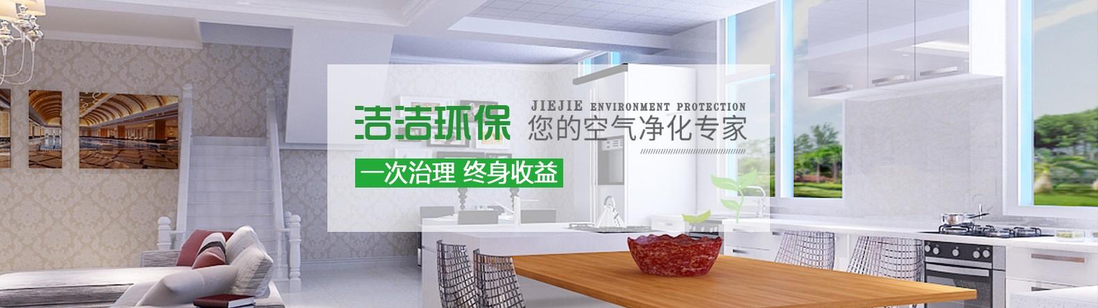 沈阳洁洁环保科技有限公司