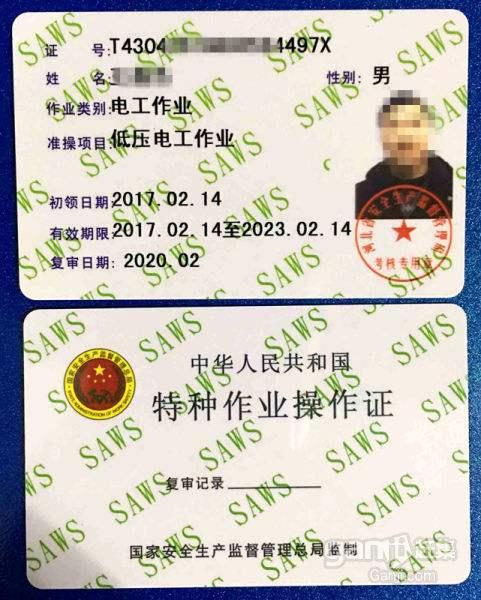 电工作业证书