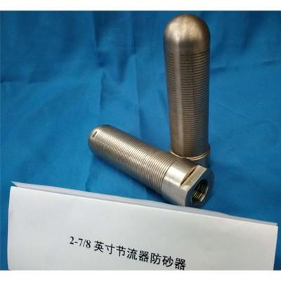 2-7/8英寸节流器防砂器
