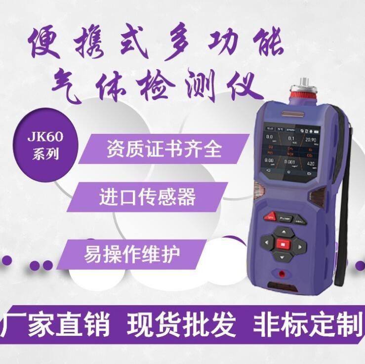 供应便携式氮氧化物检测仪氮氧化物探测仪氮氧化物测定仪
