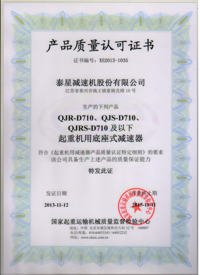 QJR-D认可证书