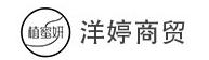 石家庄洋婷商贸有限公司