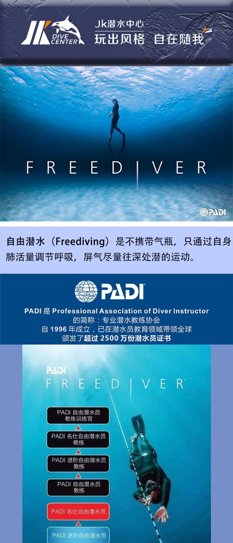 PADI自由潜水