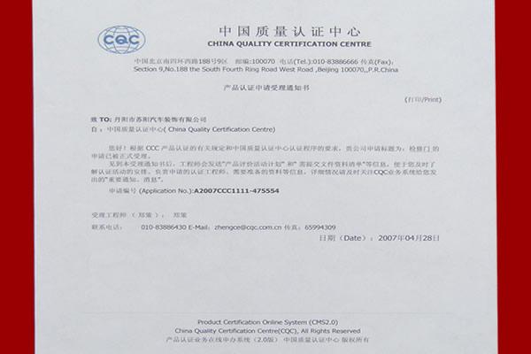 中国质量认证证书