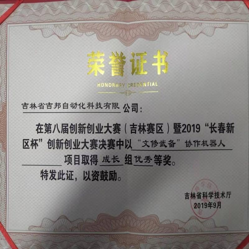 创业创新大赛文修武备项目成长组奖