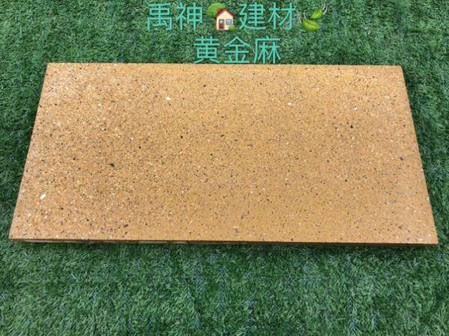 黄金麻PC仿石砖