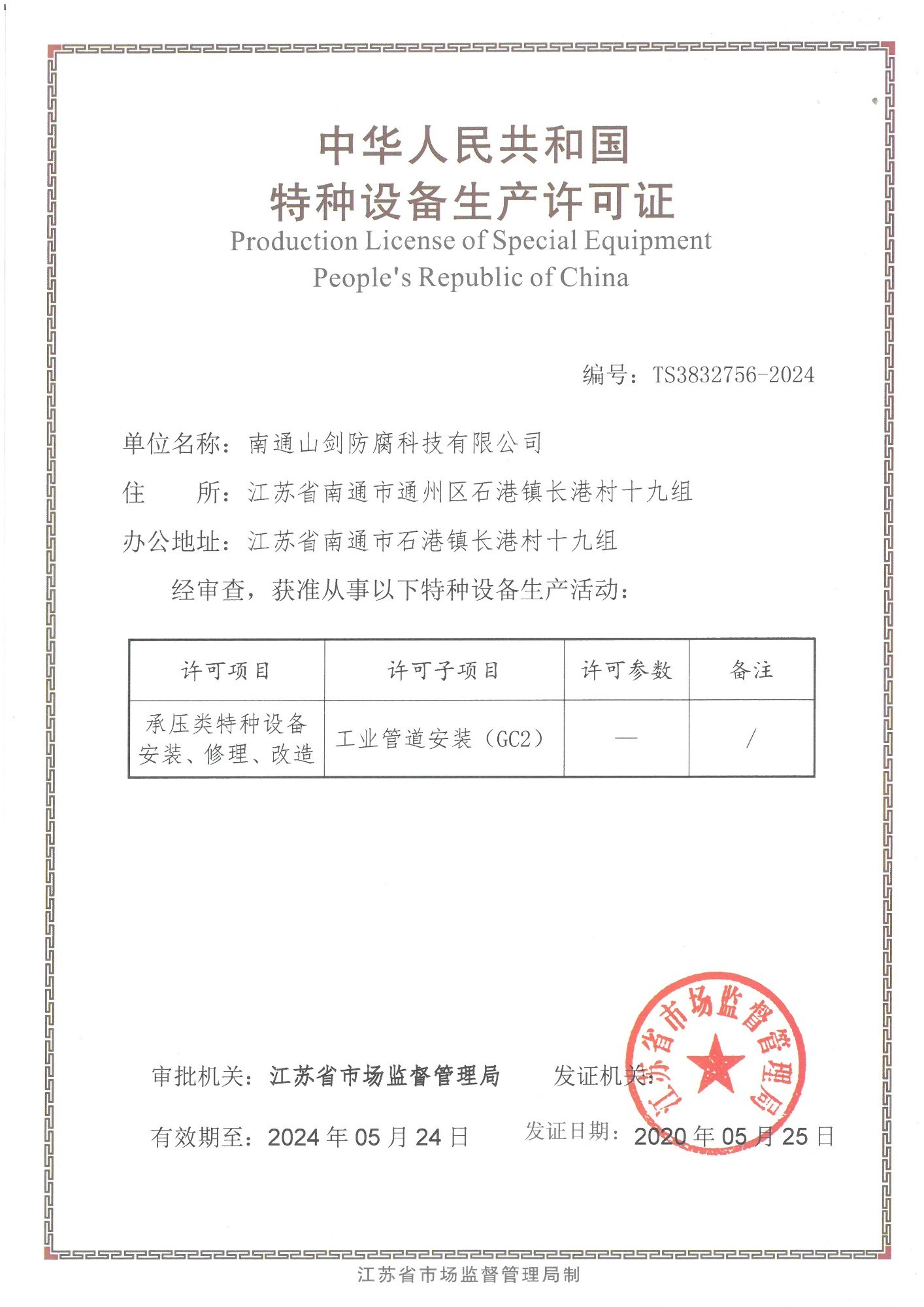 Special equipment production license of the people's Republic of China