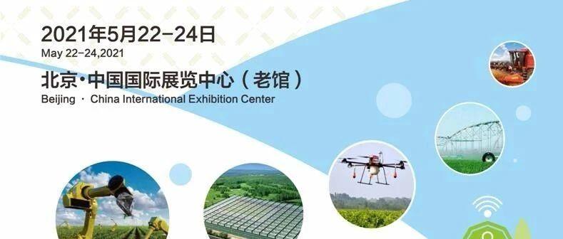 北京:2021.5.22-24-第十一届中国国际现代农业博览会