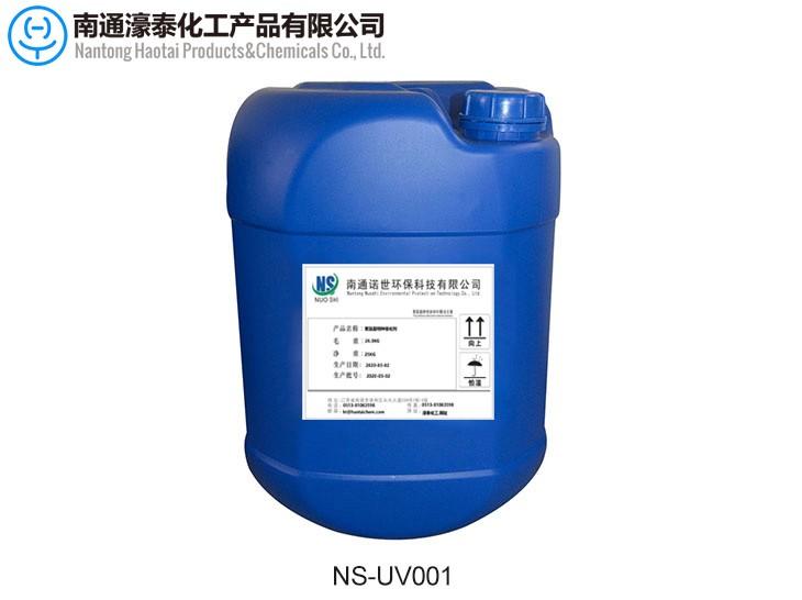 聚氨酯弹性体抗黄剂NS-UV001