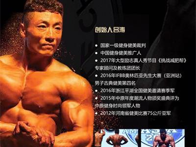 """吕涛健身培训学院""""健身教练抗阻力训练专业精英班"""""""