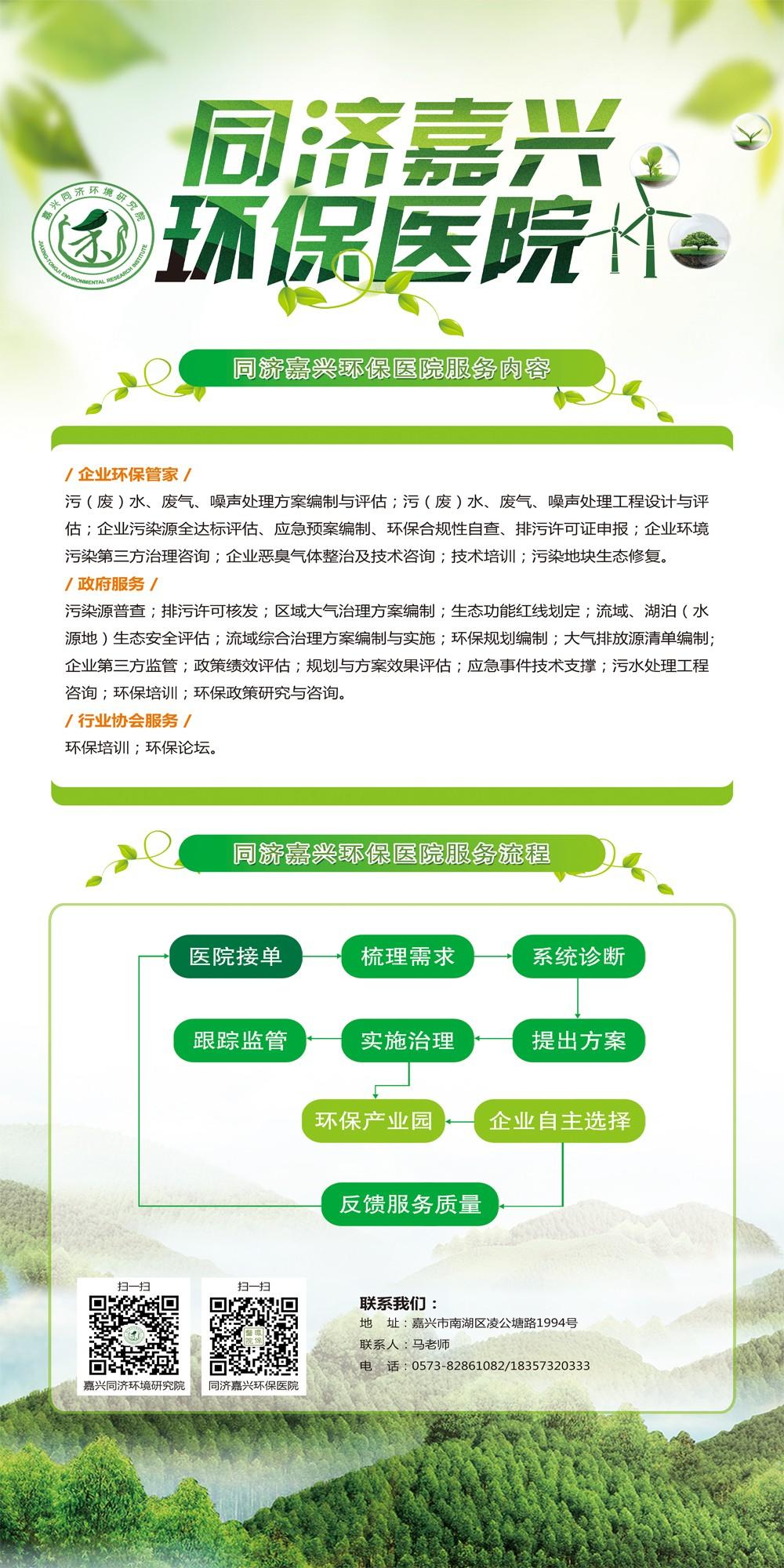 环境保护日物料设计