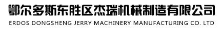 鄂爾多斯市東勝區杰瑞機械制造有限公司