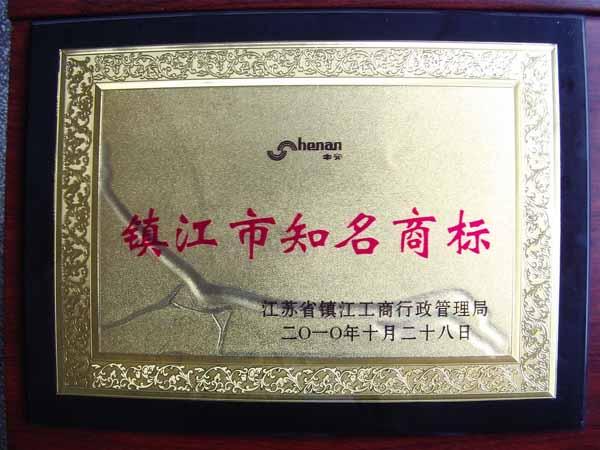 2010年镇江市知名商标证书