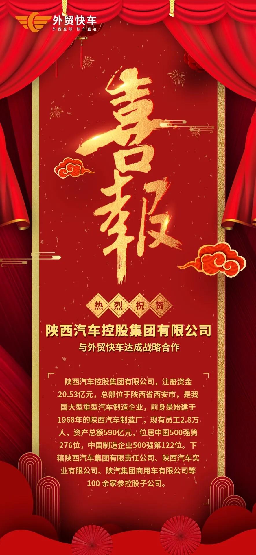 热烈庆祝陕汽集团与外贸快车达成战略合作!