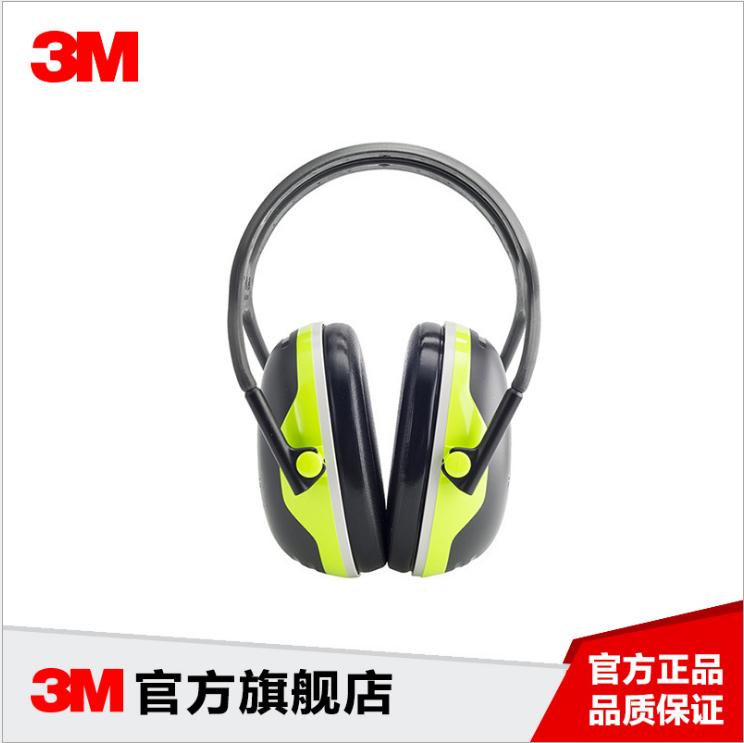 3M 隔音降噪耳罩学习工作工业射击睡眠睡觉头带式防噪音耳罩