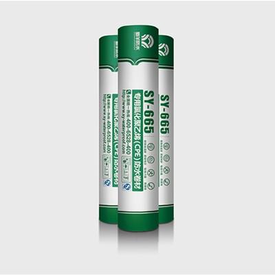SY-665高铁专用氯化聚乙烯(CPE)防水卷材