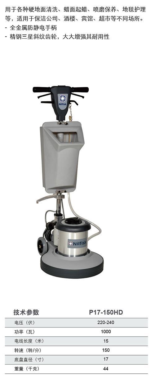 力奇P17-150HD多功能洗地机