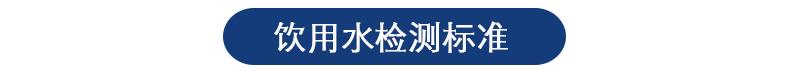 福州饮用水检测