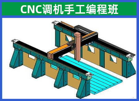 CNC调机手工编程班