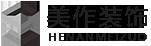 河南美作装饰工程有限公司