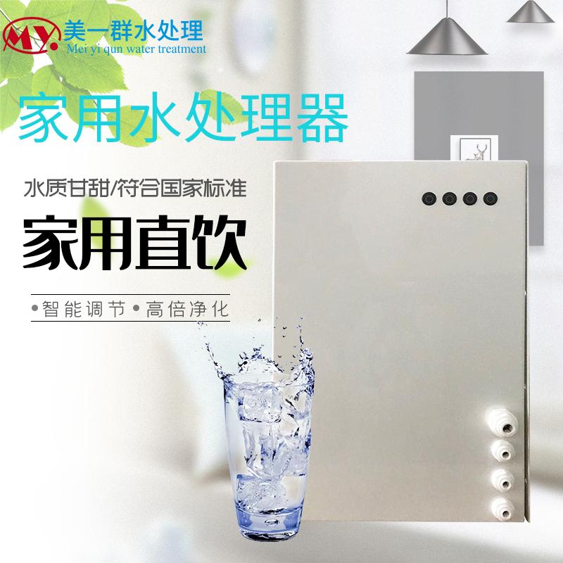 家用水净化设备