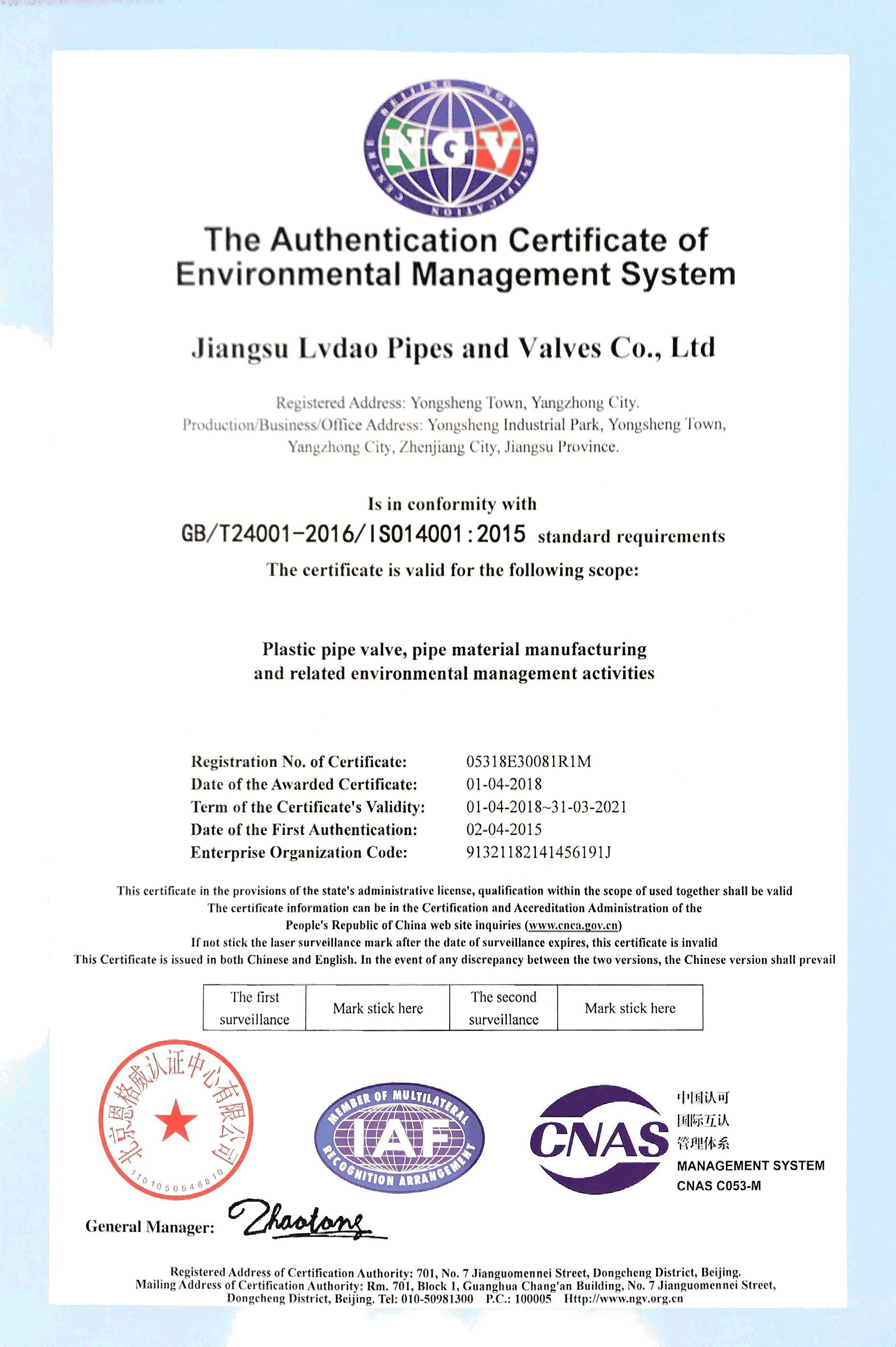 质量和环境体系
