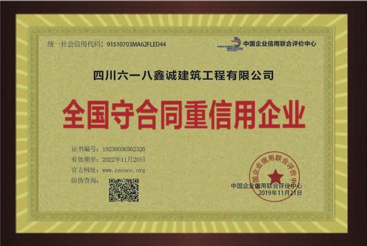 水利工程公司荣誉