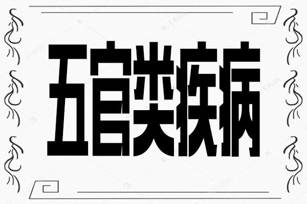 五官类优博 官方