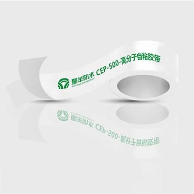 CEP-500高分子自粘胶带