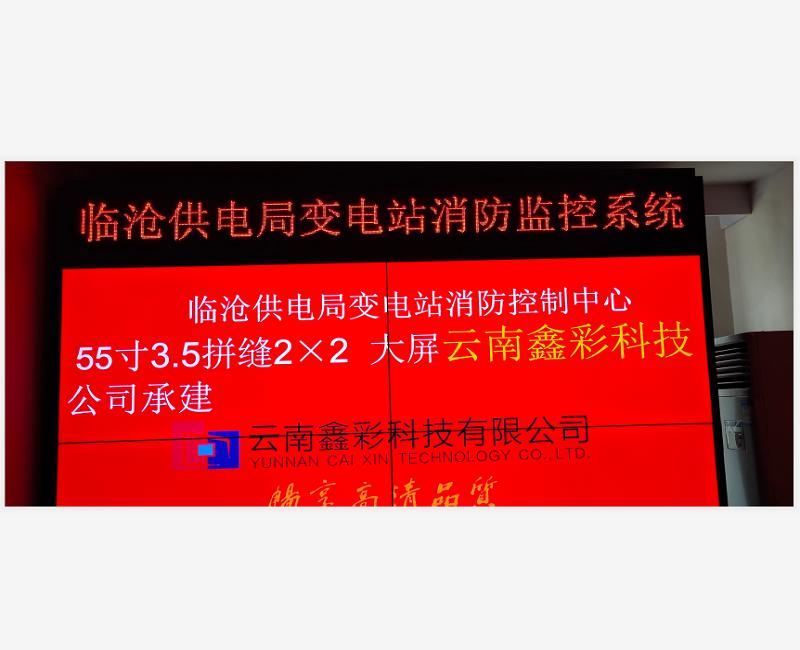 临沧市变电站消防指挥中心