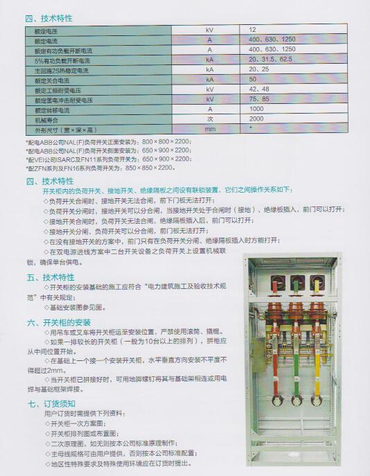 HXGN-12(F、R)高压环网开关柜