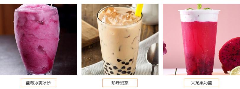 饮品奶茶创业班