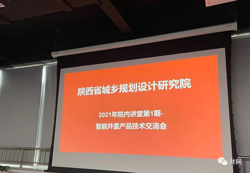 近日陕西省城乡规划设计研究院 组织了2021年院内讲堂第1期-智能jrs直播火箭比赛直播在线观看产品技术交流会,泉州博超实业有限公司应邀请出席交流会