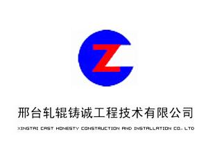 邢台轧辊铸诚工程技术有限公司
